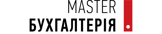 MASTER:Бухгалтерія