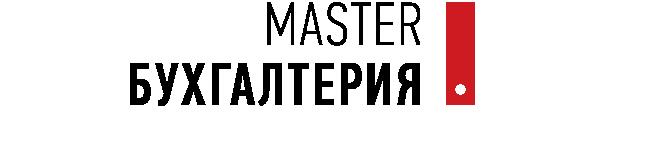 MASTER:Бухгалтерия