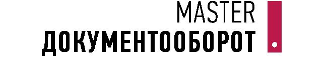 MASTER:Документооборот Комплексное решение