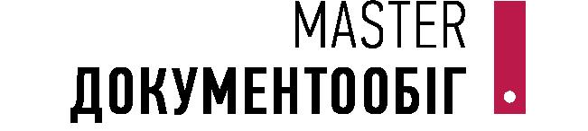 MASTER:Документообіг КОМПЛЕКСНЕ РІШЕННЯ